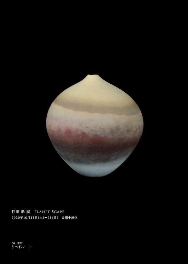 「打田 翠 展 Planet Scape」8日目_d0087761_23533670.jpg