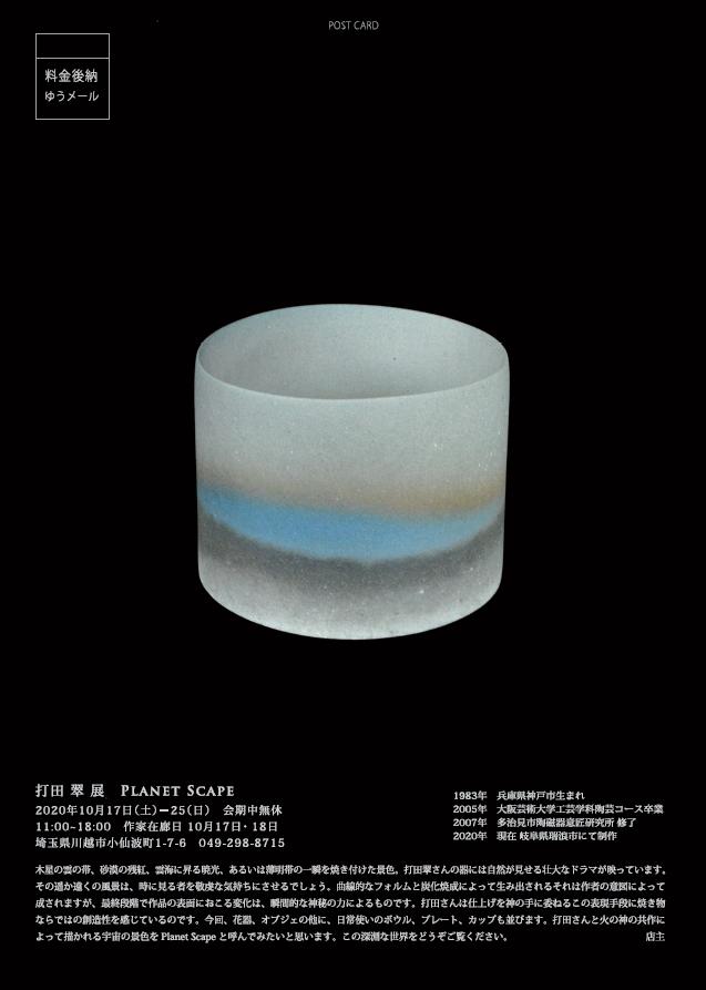 「打田 翠 展 Planet Scape」8日目_d0087761_23534003.jpg