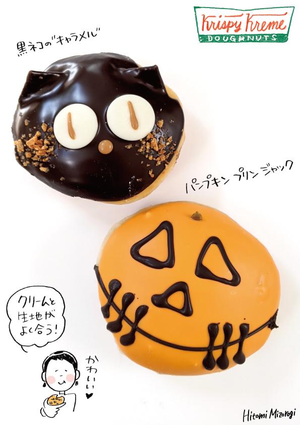 【期間限定】クリスピークリームドーナツ『monster HARVEST』【かわいい〜】_d0272182_17261221.jpg