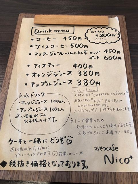 明石市荷山町|「おやつcafe Nico+」さんへ行ってきました_a0129705_03433703.jpg