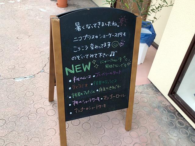 明石市荷山町|「おやつcafe Nico+」さんへ行ってきました_a0129705_03434169.jpg