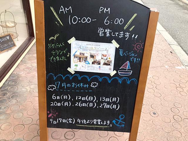 明石市荷山町|「おやつcafe Nico+」さんへ行ってきました_a0129705_03434193.jpg