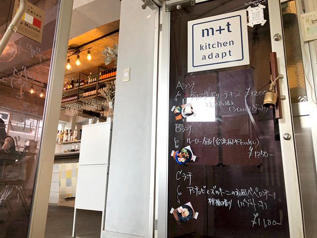 明石市鍛治屋町|m+t kitchen adaptさんへ行ってきました_a0129705_05080356.jpg