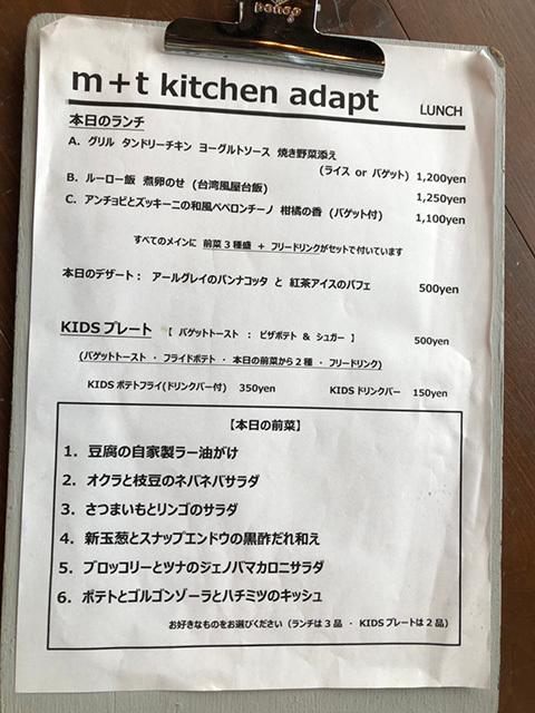 明石市鍛治屋町|m+t kitchen adaptさんへ行ってきました_a0129705_05081086.jpg