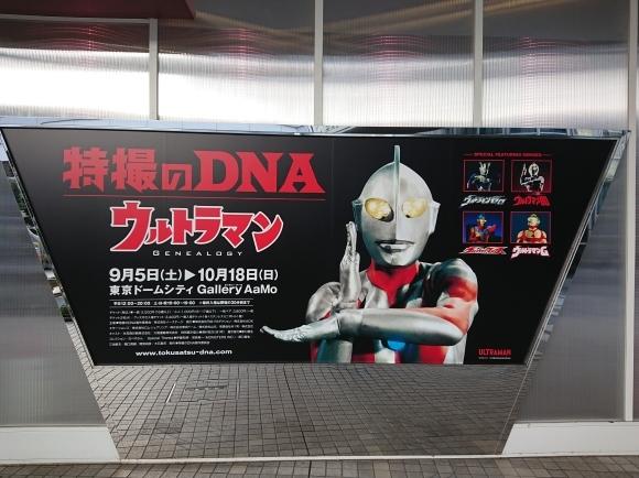 10/12 特撮のDNA - ウルトラマン Genealogy @東京ドームシティ Gallery AaMo_b0042308_23180860.jpg