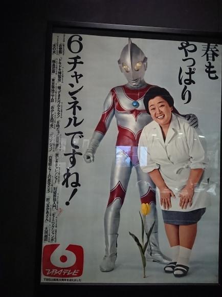 10/12 特撮のDNA - ウルトラマン Genealogy @東京ドームシティ Gallery AaMo_b0042308_23505896.jpg