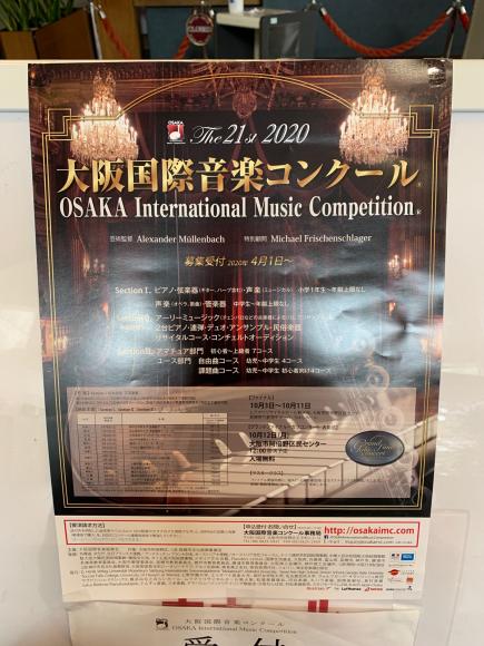 第21回大阪国際音楽コンクールファイナルが高槻現代劇場にて開催されました_b0191609_15022301.jpg