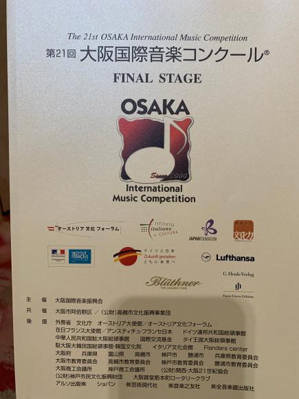 第21回大阪国際音楽コンクールファイナルが高槻現代劇場にて開催されました_b0191609_15022545.jpg