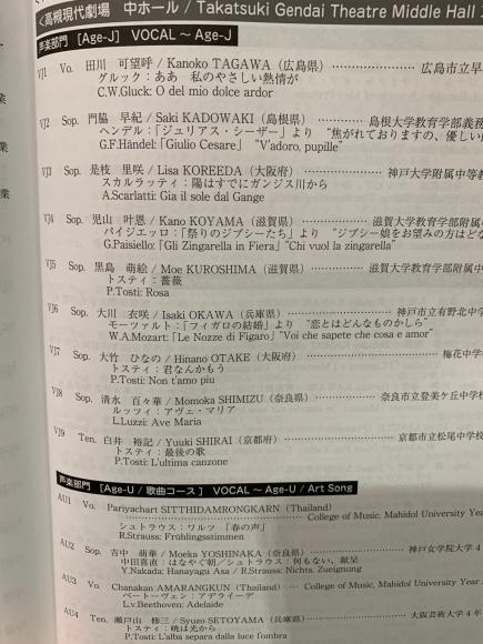 第21回大阪国際音楽コンクールファイナルが高槻現代劇場にて開催されました_b0191609_15022638.jpg