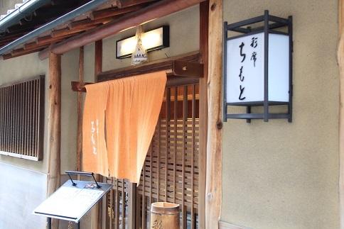 2019年5月 京都 お気に入りの店_a0147813_22323959.jpg
