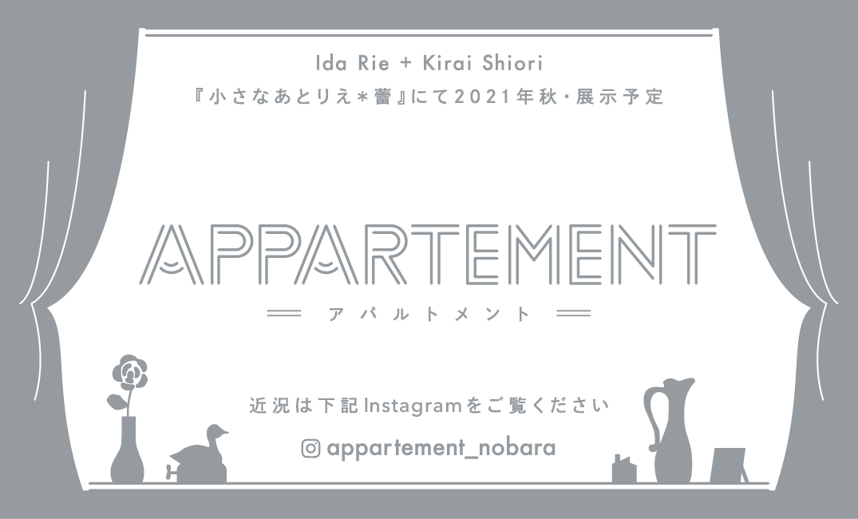 2021年秋開催予定 いだりえ&キライシオリ2人展_b0160614_22141767.jpg