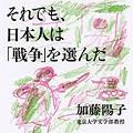 加藤陽子『それでも、日本人は「戦争」を選んだ』 - ルソーの戦争論と日中関係_c0315619_13504232.png