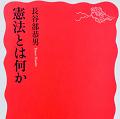 加藤陽子『それでも、日本人は「戦争」を選んだ』 - ルソーの戦争論と日中関係_c0315619_14212085.png
