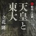 加藤陽子『それでも、日本人は「戦争」を選んだ』 - ルソーの戦争論と日中関係_c0315619_14384789.png