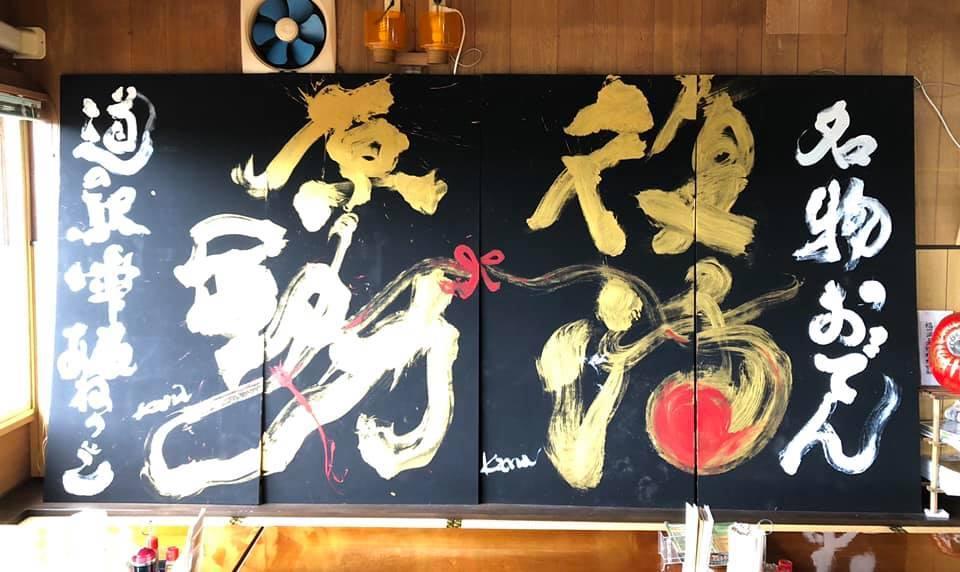 仙岩峠の茶屋🍢_e0197227_16330758.jpg
