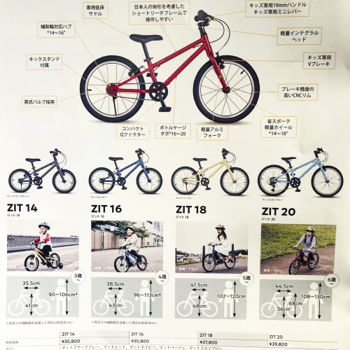 NEW☆RITEWAY KIDS BIKE 「ZIT ジット」ライトウェイ 子供自転車 新車種 キッズバイク おしゃれ自転車_b0212032_17531187.jpeg