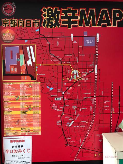 商店街散策シリーズ⭐️向日市激辛商店街_c0113733_01212210.jpg