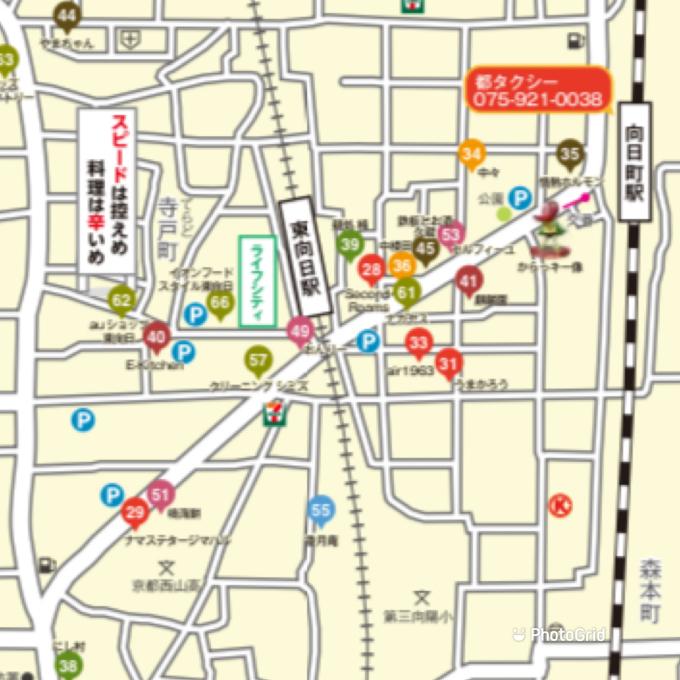商店街散策シリーズ⭐️向日市激辛商店街_c0113733_01351883.jpg