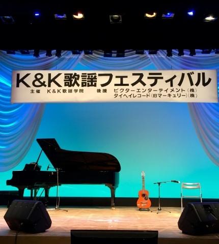 岡島二朗先生主催の「第27回k&k歌謡フェスティバル」開催_f0002533_10170245.jpeg