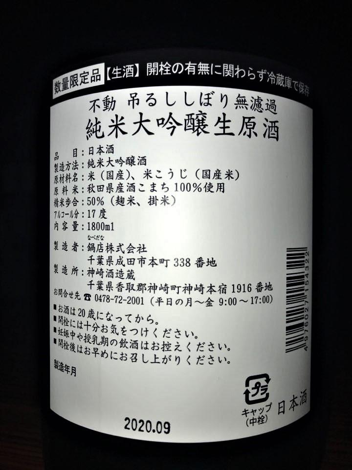 【日本酒】不動『吊るし💧しぼり』純米大吟醸 無濾過生原酒 酒こまち✨50磨き 蔵元低温貯蔵熟成🐧SPver 特別限定蔵出し 令和1BY🆕_e0173738_10352278.jpg