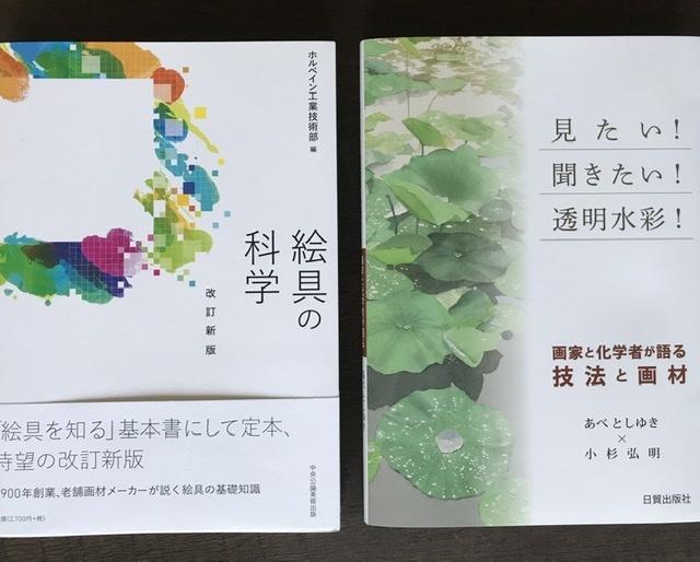 画材・技法の勉強_a0325842_15063190.jpeg