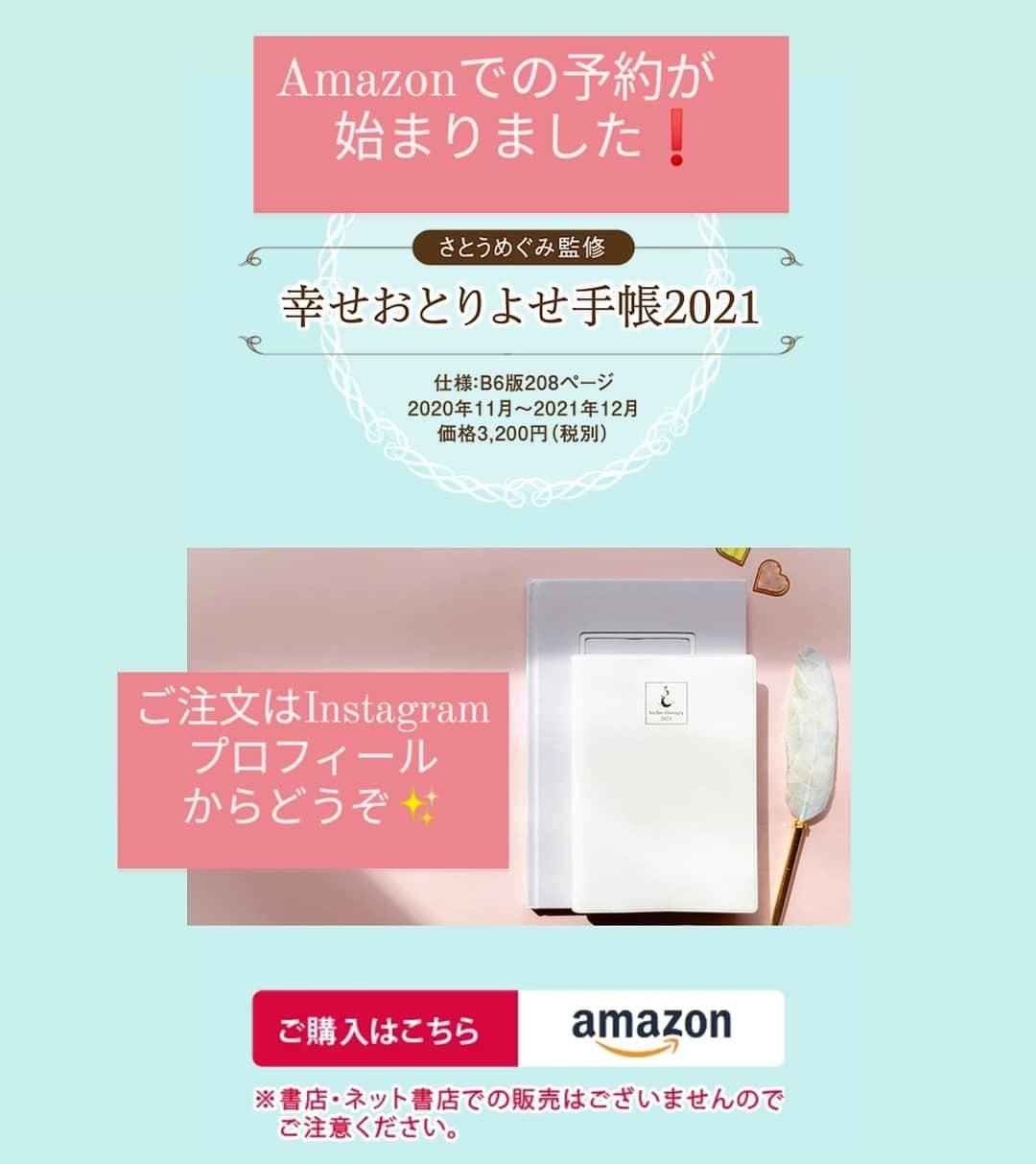 【お知らせ】10月30日発送開始❗「幸せおとりよせ手帳2021」_f0164842_19290355.jpg