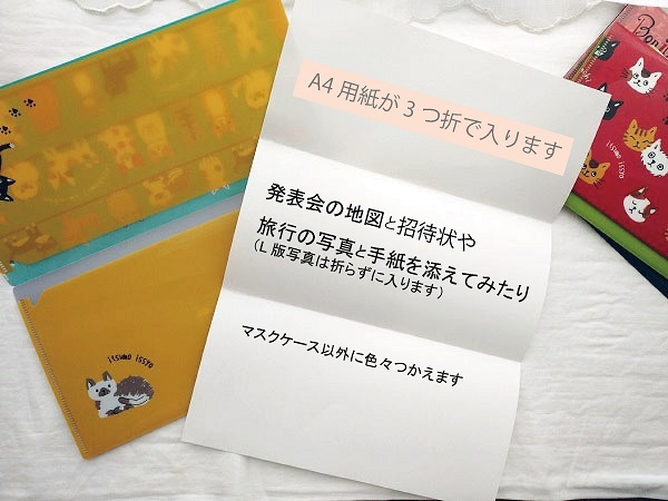 2020秋新商品 マスク&チケットケース_f0401750_14320779.jpg
