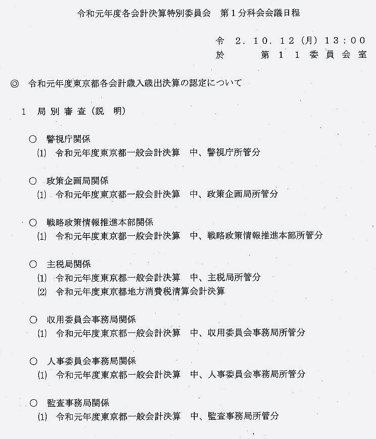 各会計決算特別委員会第1分科会2日目_f0059673_23300744.jpg