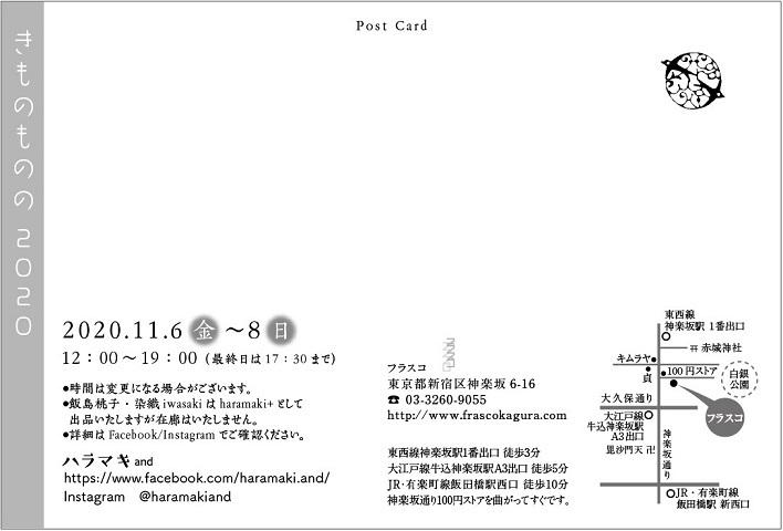 新しい織り半襟は、綾織りです。_f0177373_16152094.jpg