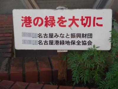 ガーデンふ頭総合案内所前花壇の植替えR2.10.12_d0338682_16415564.jpg