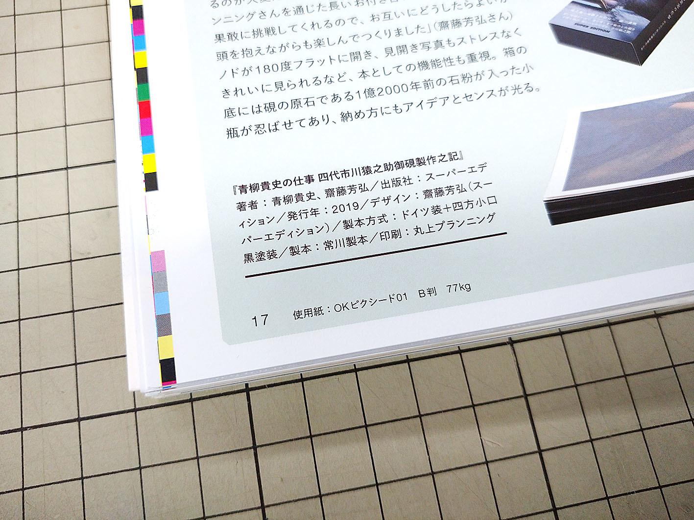 『デザインのひきだし41』で使っている紙を紹介!_c0207090_14524860.jpg