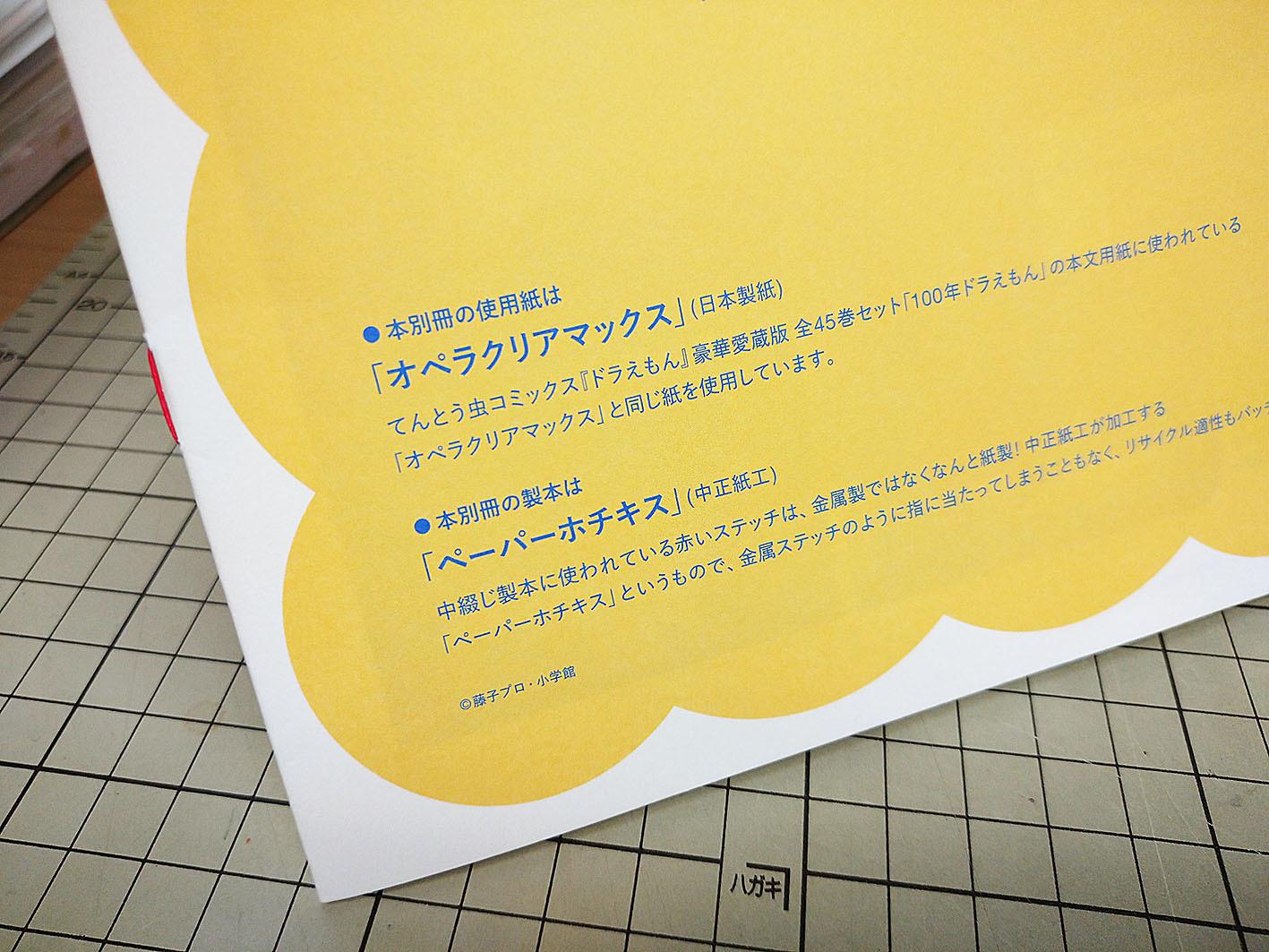 『デザインのひきだし41』で使っている紙を紹介!_c0207090_14581672.jpg