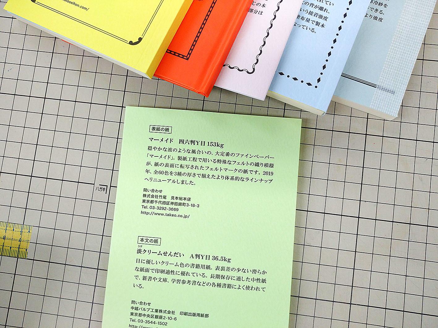 『デザインのひきだし41』で使っている紙を紹介!_c0207090_14595201.jpg