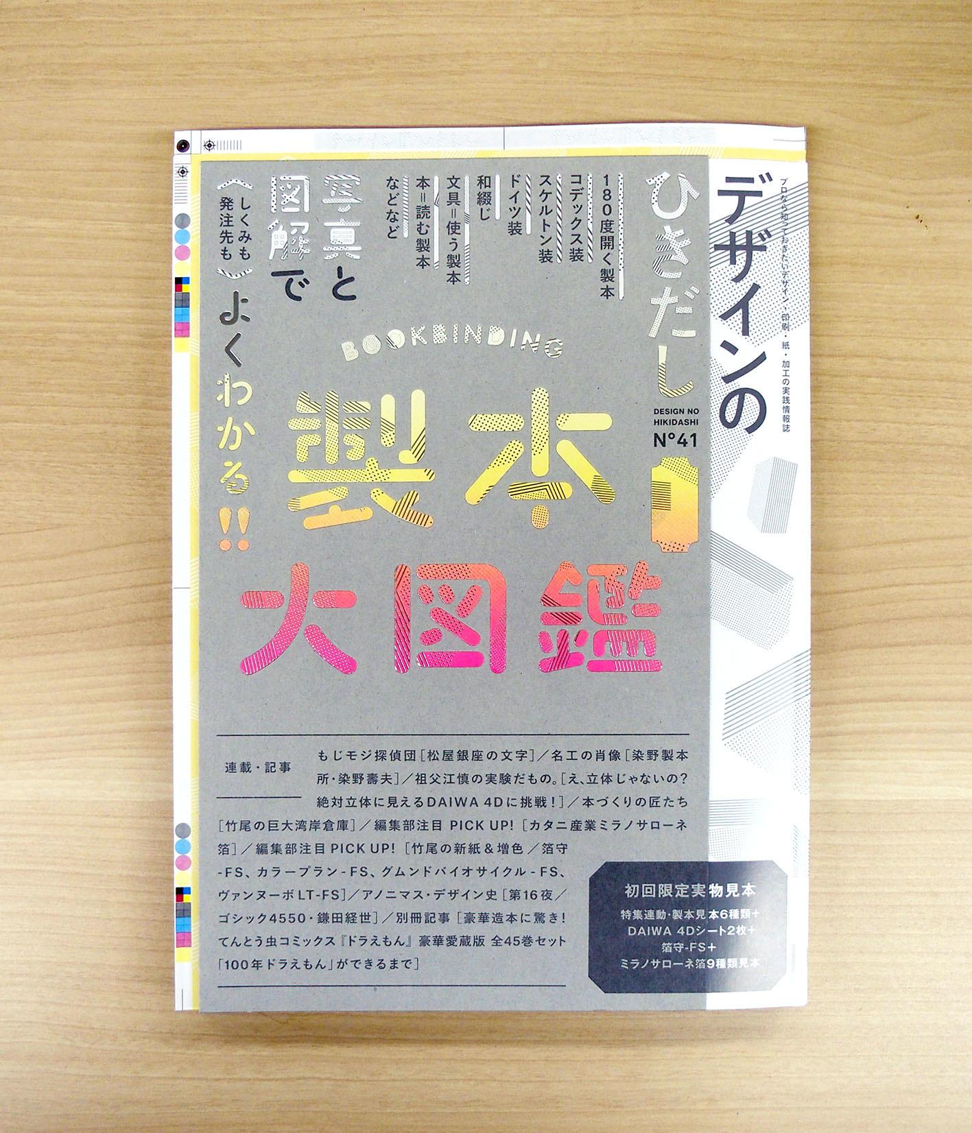 『デザインのひきだし41』で使っている紙を紹介!_c0207090_15014280.jpg