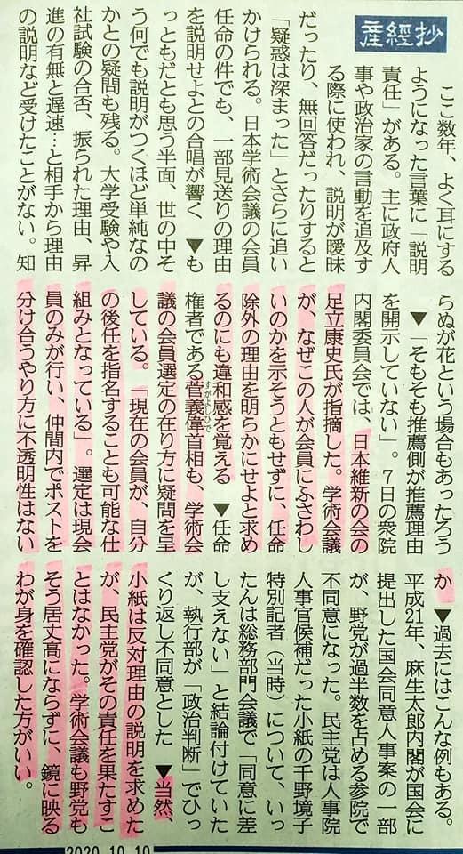 菅さんの判断を支持し、応援いたします。_c0186691_15095314.jpg