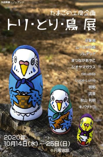 たまごの工房企画「トリ・とり・鳥 展」開催_e0134502_02462811.png