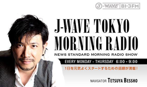 J-WAVE朝の看板番組に生出演が決定!_b0239506_15472312.jpg