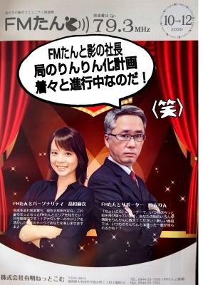 今宵は「FMりんりん」(笑)?で「くるナイ」放送です_b0183113_00411474.jpg
