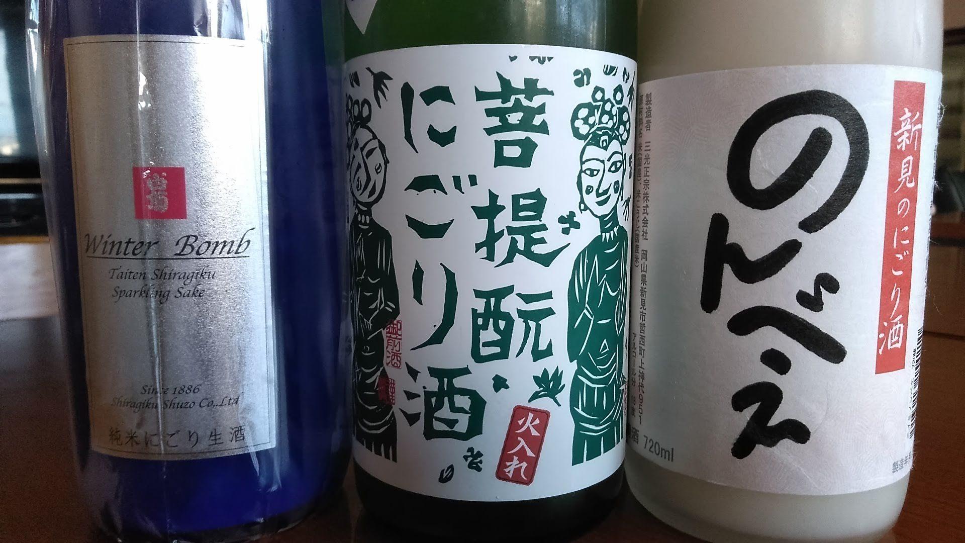 「にごり酒」を楽しむ会_e0195419_13573281.jpg