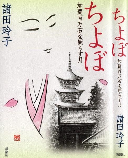 諸田 玲子著「ちよぼ」を読み終える_d0037233_13062694.jpg