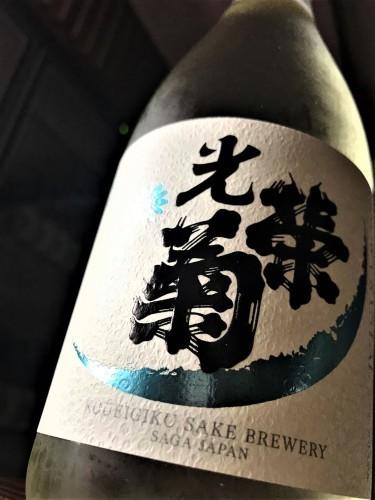 【日本酒】光栄菊 🌙『SNOW❅CRYSTAL』澄み酒仕立 無濾過生原酒 蔵元低温貯蔵熟成🐧SPver 初回限定蔵出し 令和1BY🆕_e0173738_09363954.jpg