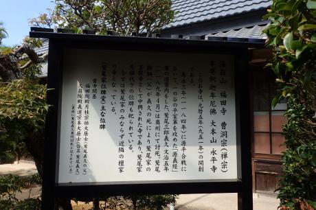 藍那古道~丹生山田の里 源平の歴史に触れる里山歩き_c0218841_13362490.jpg