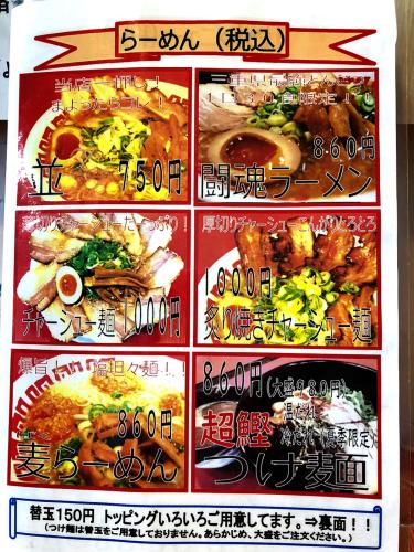 御麺 麦(おんめん ばく)_e0292546_07431731.jpg