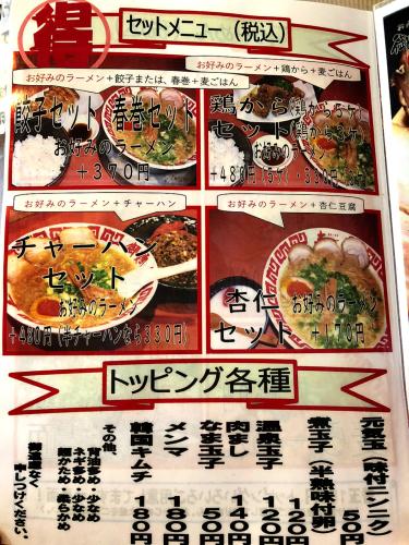 御麺 麦(おんめん ばく)_e0292546_07431890.jpg