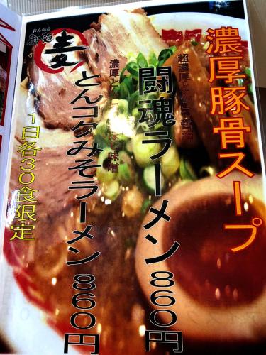 御麺 麦(おんめん ばく)_e0292546_07432025.jpg