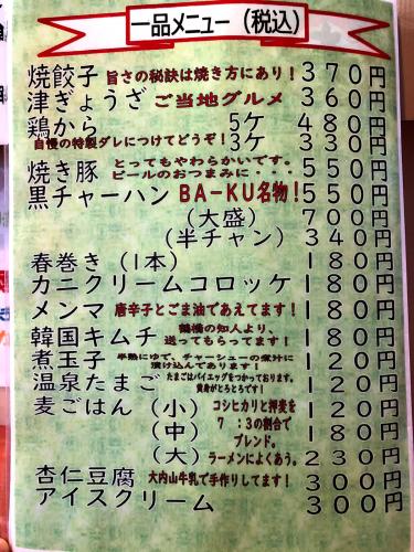 御麺 麦(おんめん ばく)_e0292546_07434031.jpg