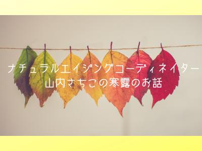 寒露のお話 _c0343447_19350293.png