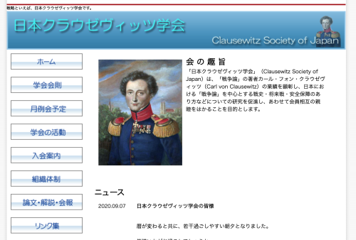 日本クラウゼヴィッツ学会の年次大会、オンラインで開催_b0015356_15545170.png