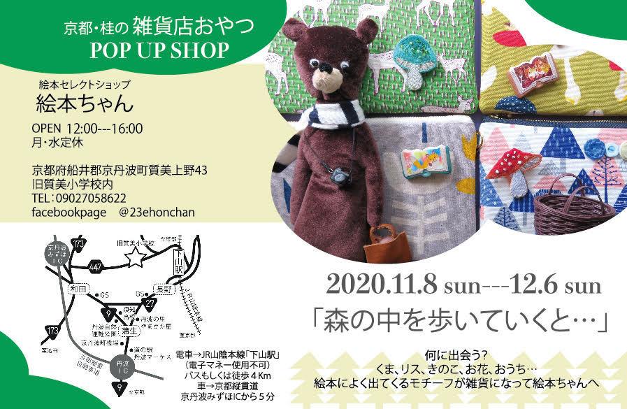 11月8日(日)から京丹波の「絵本ちゃん」に出張しますよ、遊びに行ってくださいね〜_f0129557_16112721.jpeg