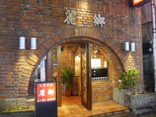 渋谷「麗郷」へ行く。_f0232060_19090480.jpg